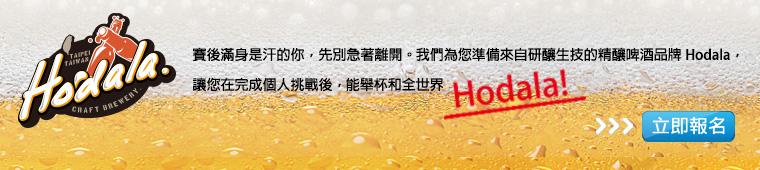 賽後滿身是汗的你,先別急著離開。  我們為您準備來自研釀生技的精釀啤酒品牌 Hodala,讓您在完成個人挑戰後,  能舉杯和全世界 Hodala!