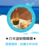 白羊道柴燒麻糬:提倡環保,自備水杯來吧!