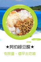 阿伯綠豆饌:有限量,儘早去吃喔!