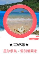 星砂灣:星砂很美,但別帶回家