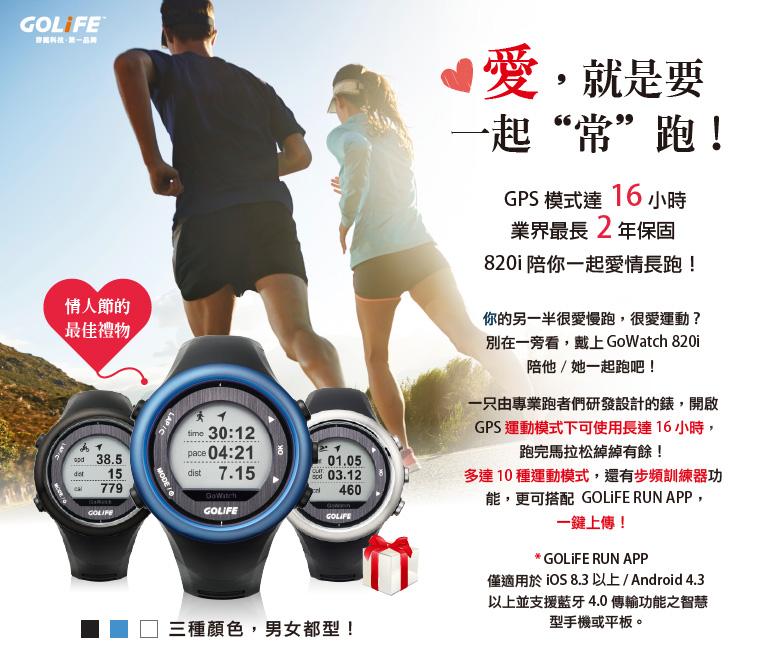 愛,就是要一起「常」跑!GPS 模式達 16 小時,820i 陪你一起愛情長跑!