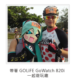 帶著 GOLiFE GoWatch 820i 一起遊玩趣