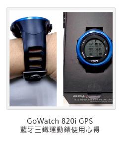 GoWatch 820i GPS 藍牙三鐵運動錶使用心得