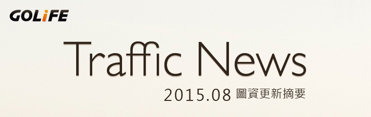 GOLiFE 8 月份圖資更新摘要