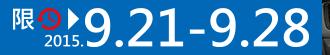 2015.09.21 - 2015.09-28
