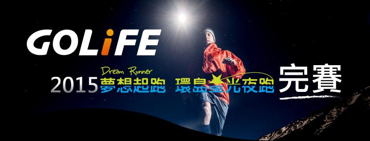 2015 夢想起跑 環島星光夜跑 完賽