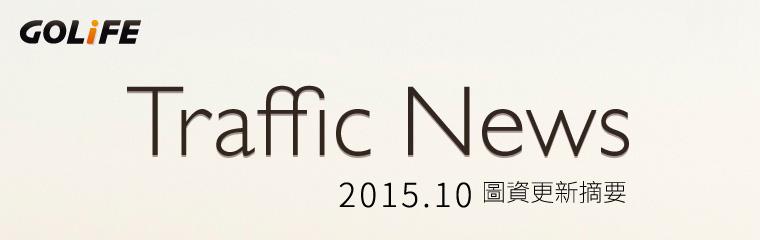 GOLiFE 10 月份圖資更新摘要