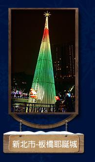 新北市 ─ 板橋耶誕城