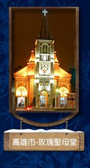高雄市 ─ 玫瑰聖母堂