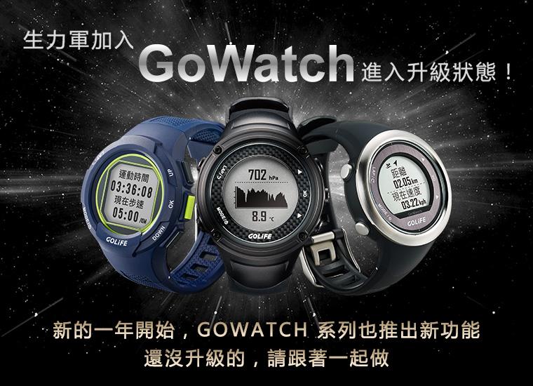 新的一年開始,GoWatch 系列也推出新功能。還沒升級的,請跟著一起做。
