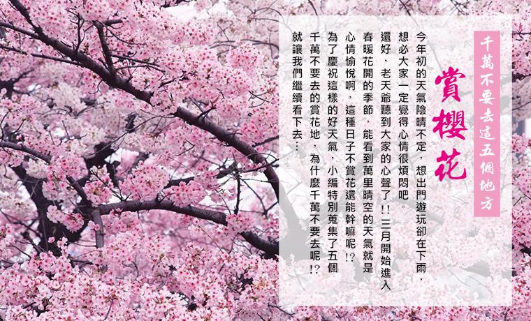 千萬不要去這五個地方賞櫻花