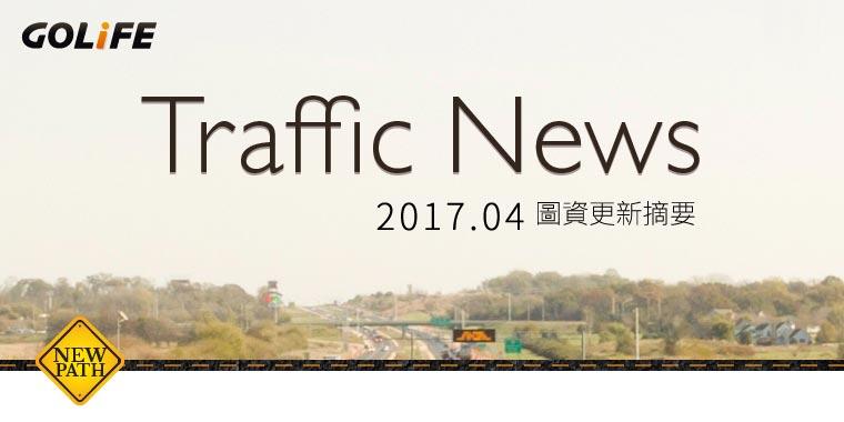GOLiFE 四月份圖資更新摘要