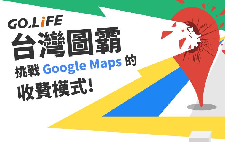 台灣圖霸挑戰 Google Maps 的收費模式!