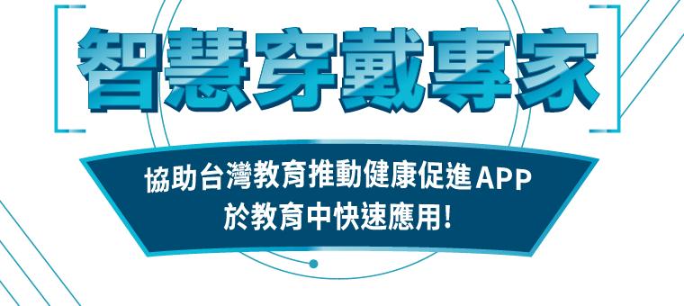 協助台灣教育推動健康促進 APP 於教育中快速應用!