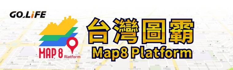 台灣圖霸 Map8 Platform