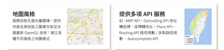地圖風格、提供多項 API 服務