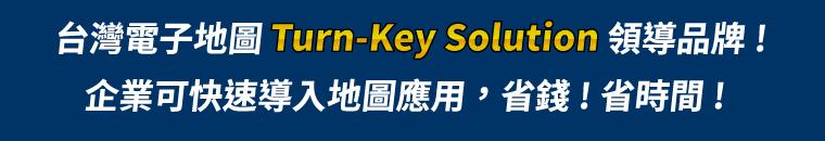 台灣電子地圖 Turn-Key Solution 領導品牌!企業可快速導入地圖應用,省錢!省時間!