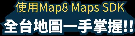 使用 Map8 Maps SDK 全台地圖一手掌握!