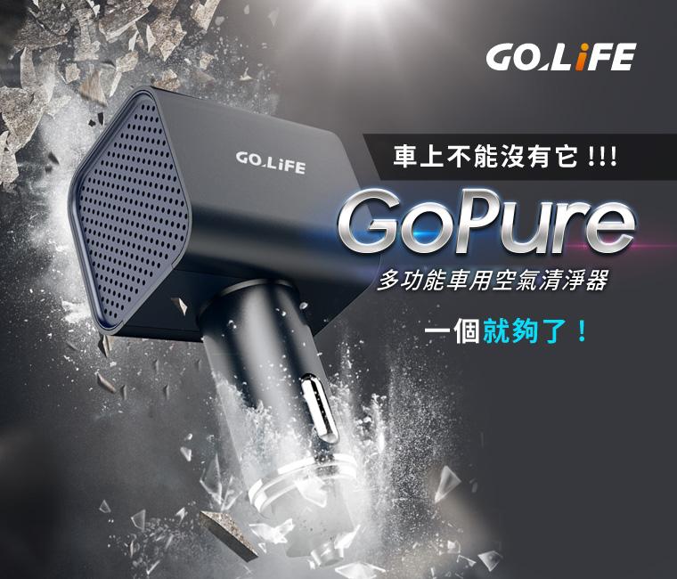 車上不能沒有它!!! GoPure 多功能車用空氣清淨器 一個就夠了!