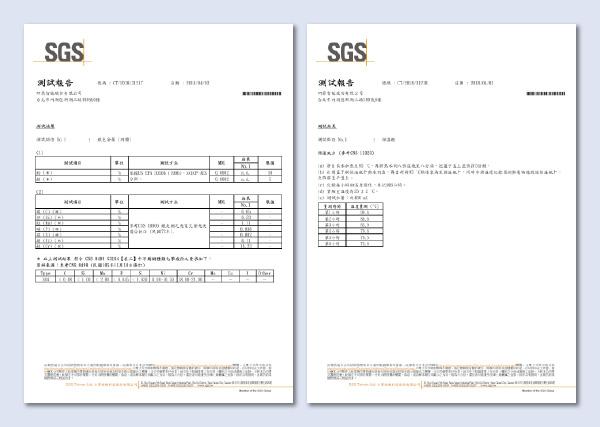 SGS 檢測報告
