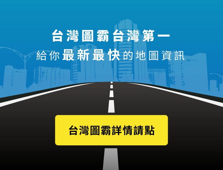 連 Google Maps 都沒那麼快!!『台灣圖霸』搶先全台第一推出蘇花改道路網圖資!