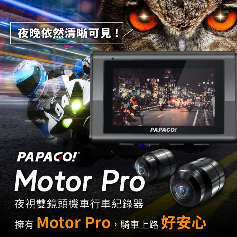 夜晚依然清晰可見 - PAPAGO! Motor Pro 夜視雙鏡頭機車行車紀錄器。擁有 Motor Pro,騎車上路好安心