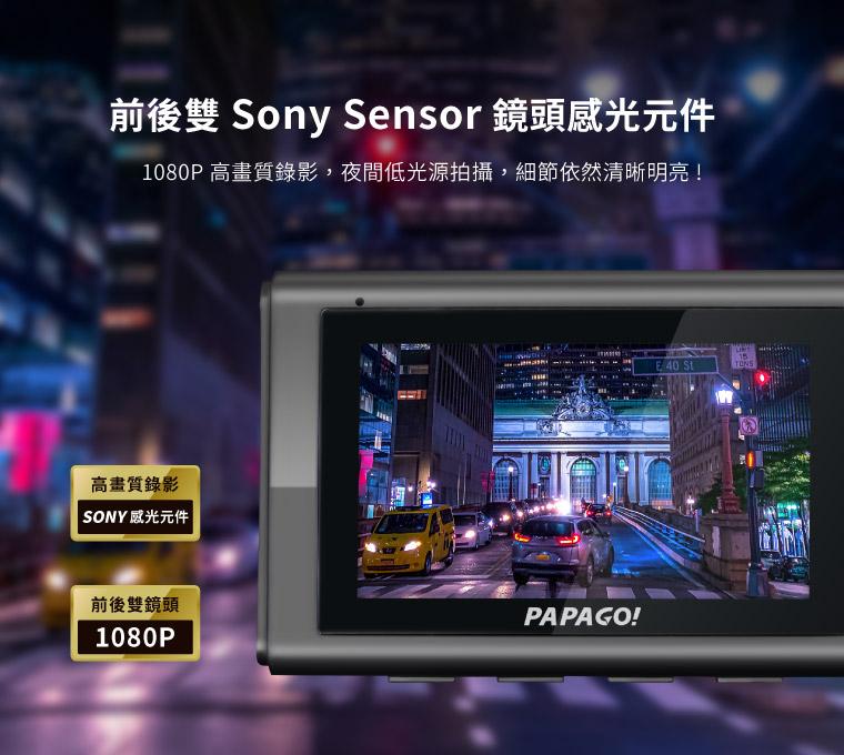 前後雙 Sony Sensor 鏡頭感光元件  1080P 高畫質錄影,夜間低光源拍攝,細節依然清晰明亮!