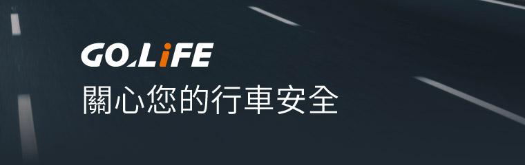 GOLiFE 關心您的行車安全