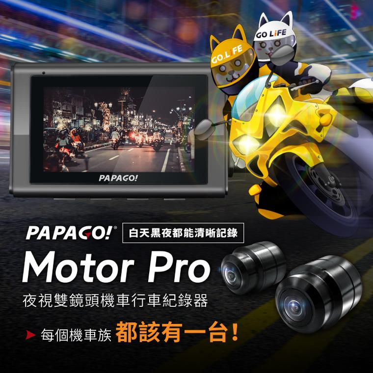 PAPAGO! Motor Pro 夜視雙鏡頭機車行車紀錄器 / 每個機車族都該有一台