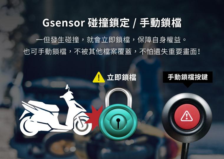 Gsensor 碰撞鎖定 / 手動鎖檔|一但發生碰撞,就會立即鎖檔,保障自身權益。也可手動鎖檔,不被其他檔案覆蓋,不怕遺失重要畫面!