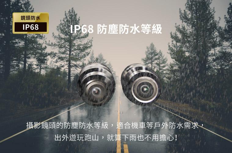 IP68 防塵防水等級|攝影鏡頭的防塵防水等級,適合機車等戶外防水需求,出外遊玩跑山,就算下雨也不用擔心!