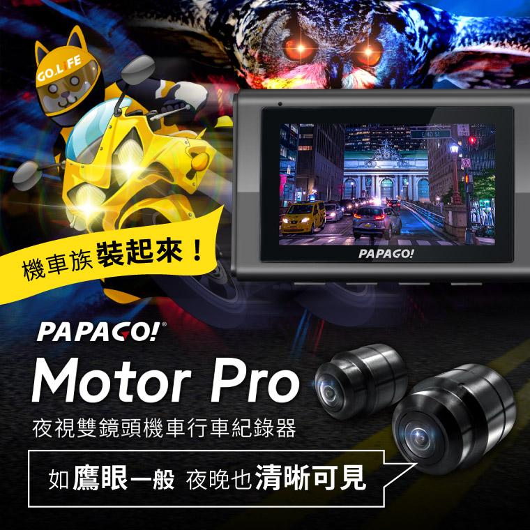 機車族裝起來!PAPAGO! Motor Pro 夜視雙鏡頭機車行車紀錄器 / 如鷹眼一般,夜晚也清晰可見!