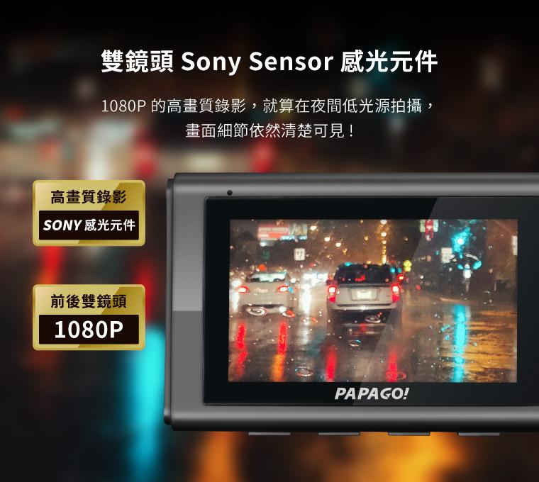 雙鏡頭 Sony Sensor 感光元件|1080P 的高畫質錄影,就算在夜間低光源拍攝,畫面細節依然清楚可見!