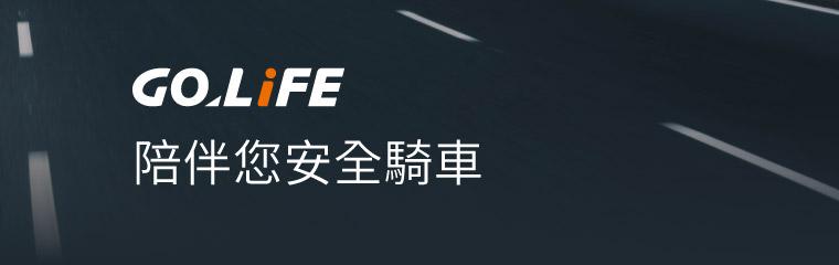 GOLiFE 陪伴您安全騎車