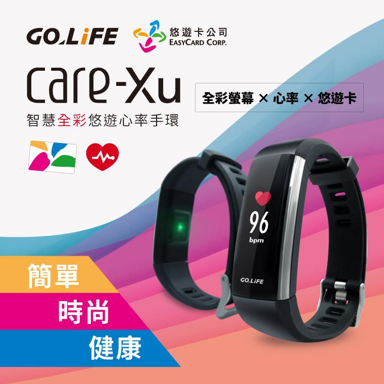 GOLiFE Care-Xu 智慧全彩悠遊心率手環 全彩螢幕 × 心率 × 悠遊卡 簡單 / 時尚 / 健康