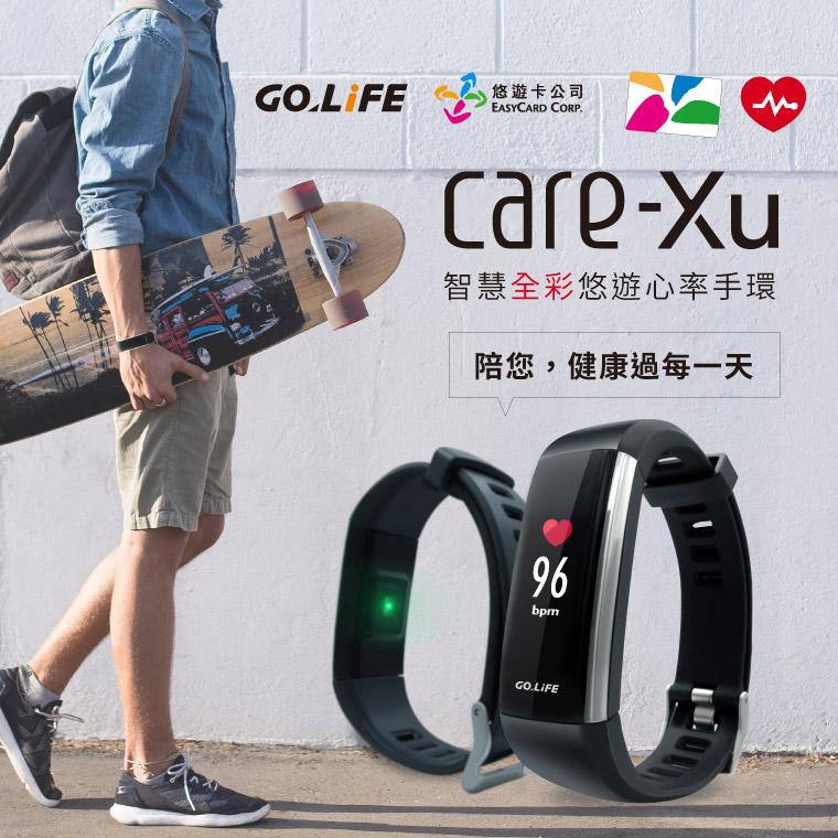 Care-Xu 智慧全彩悠遊心率手環 - 陪您,健康過每一天