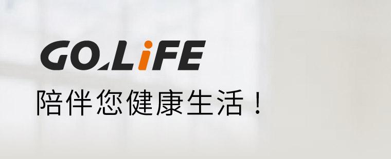 GOLiFE 陪伴您健康生活!