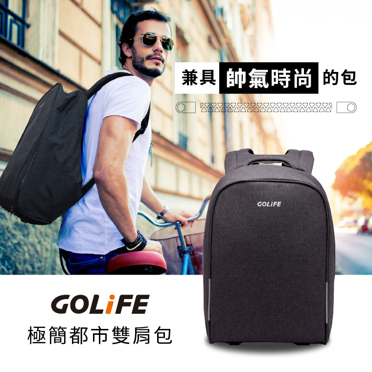 兼具帥氣時尚的包|GOLiFE 極簡都市雙肩包