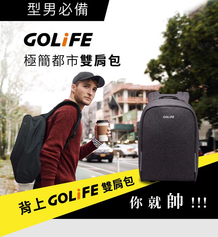 揹上 GOLiFE 極簡都市雙肩包,你就帥!