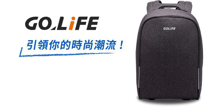 GOLiFE 引領你的時尚潮流!
