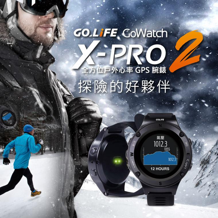 GoWatch X-PRO 2 全方位戶外心率 GPS 腕錶|探險的好夥伴
