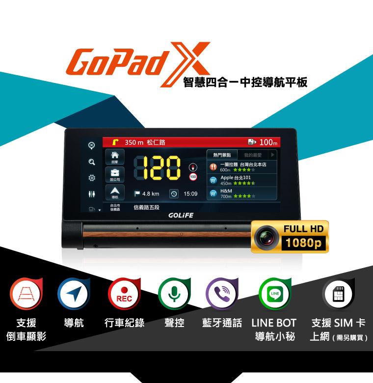 GoPad X 智慧四合一中控導航平板