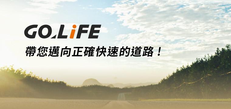 GOLiFE 帶您邁向正確快速的道路!