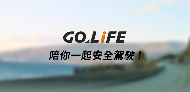 GOLiFE 陪你一起安全駕駛!