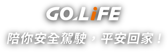 GOLiFE 陪你安全駕駛,平安回家!