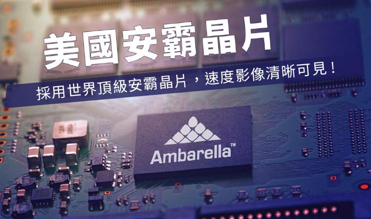 美國安霸晶片|採用世界頂級安霸晶片,速度影像清晰可見!