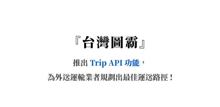 台灣圖霸推出 Trip API 功能,為外送運輸業者規劃出最佳運送路徑!