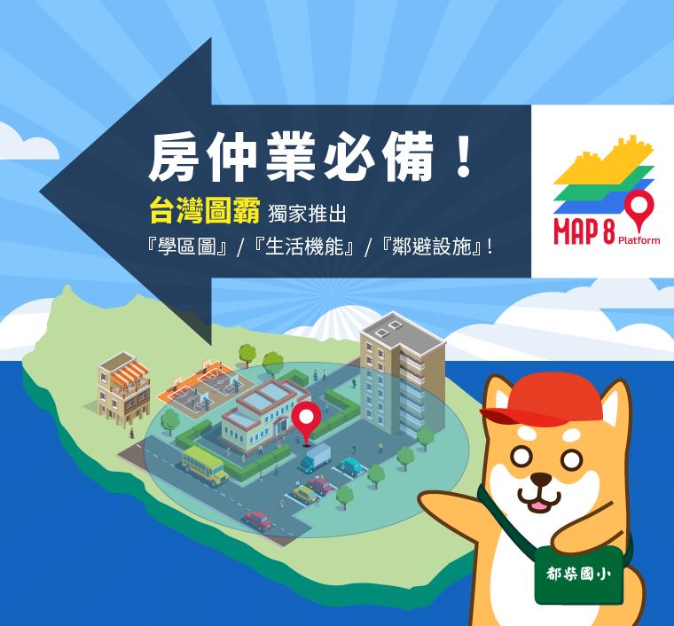 房仲業必備! 台灣圖霸 獨家推出『學區圖』/『生活機能』/『鄰避設施』 !