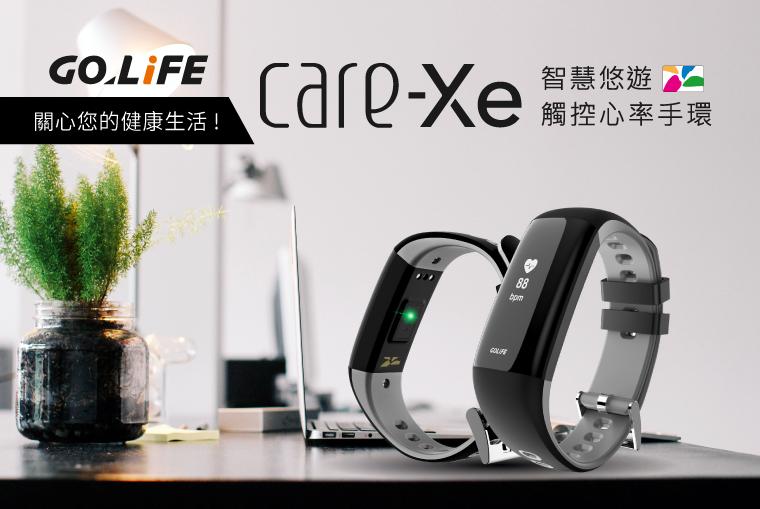 生活上的好幫手 - GOLiFE Care-Xe ,關心您的健康生活