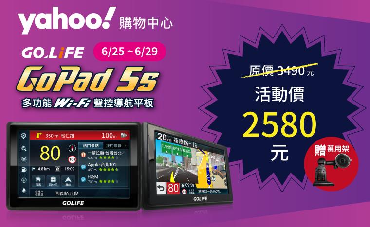 GoPad 5s 多功能Wi-Fi聲控導航平板